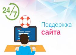 поддержка сайтов в украине