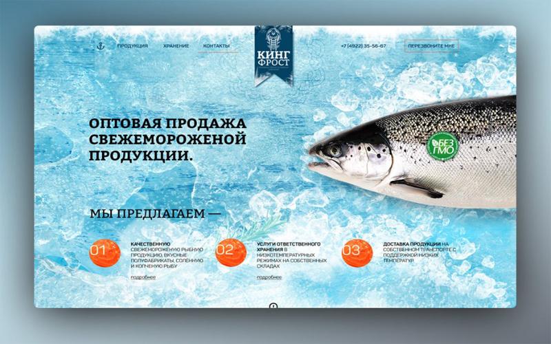 Компания «Кинг-Фрост» — оптовая продажа свежемороженной рыбы