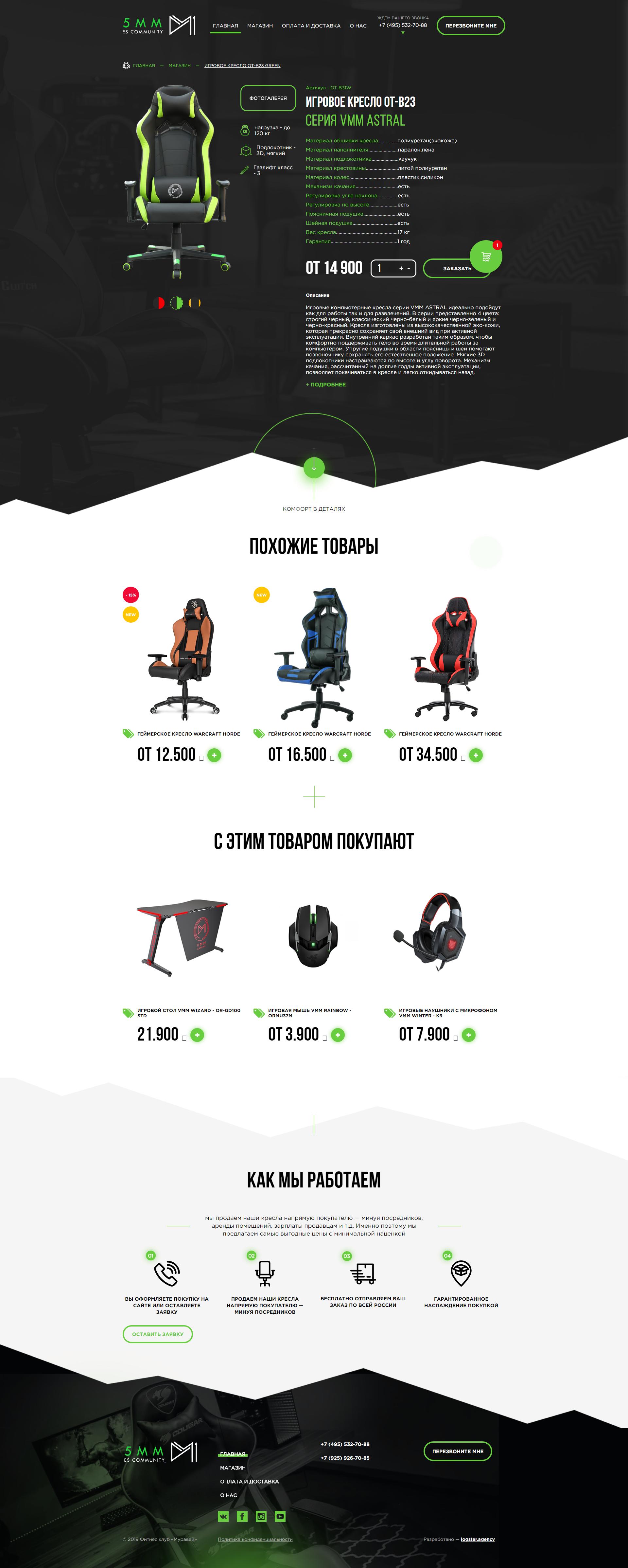 Игральные кресла от sumweb